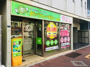 【直営店】ガッツレンタカー名駅店