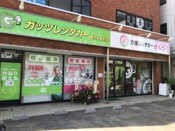 【直営店】ガッツレンタカー東大宮駅前店