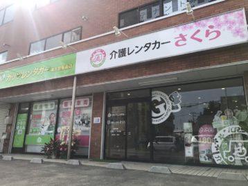 【直営店】介護レンタカーさくら東大宮店