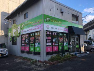 【直営店】ガッツレンタカーナゴヤドーム前矢田店