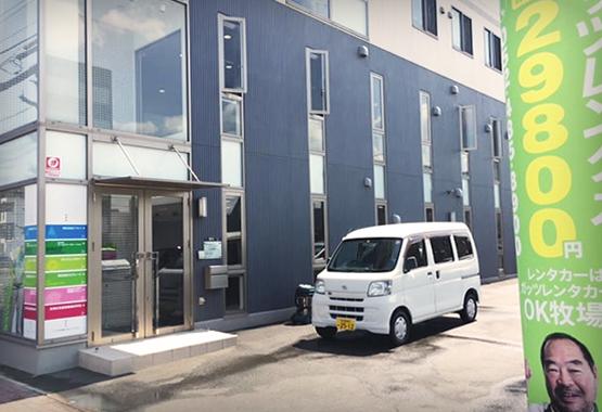 【直営店】介護レンタカーさくら本店