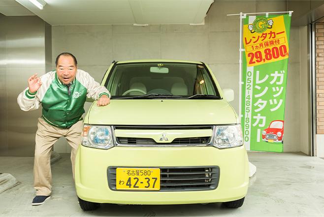 ガッツさんと車